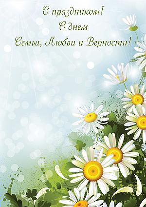 Открытки День Семьи, любви и верности