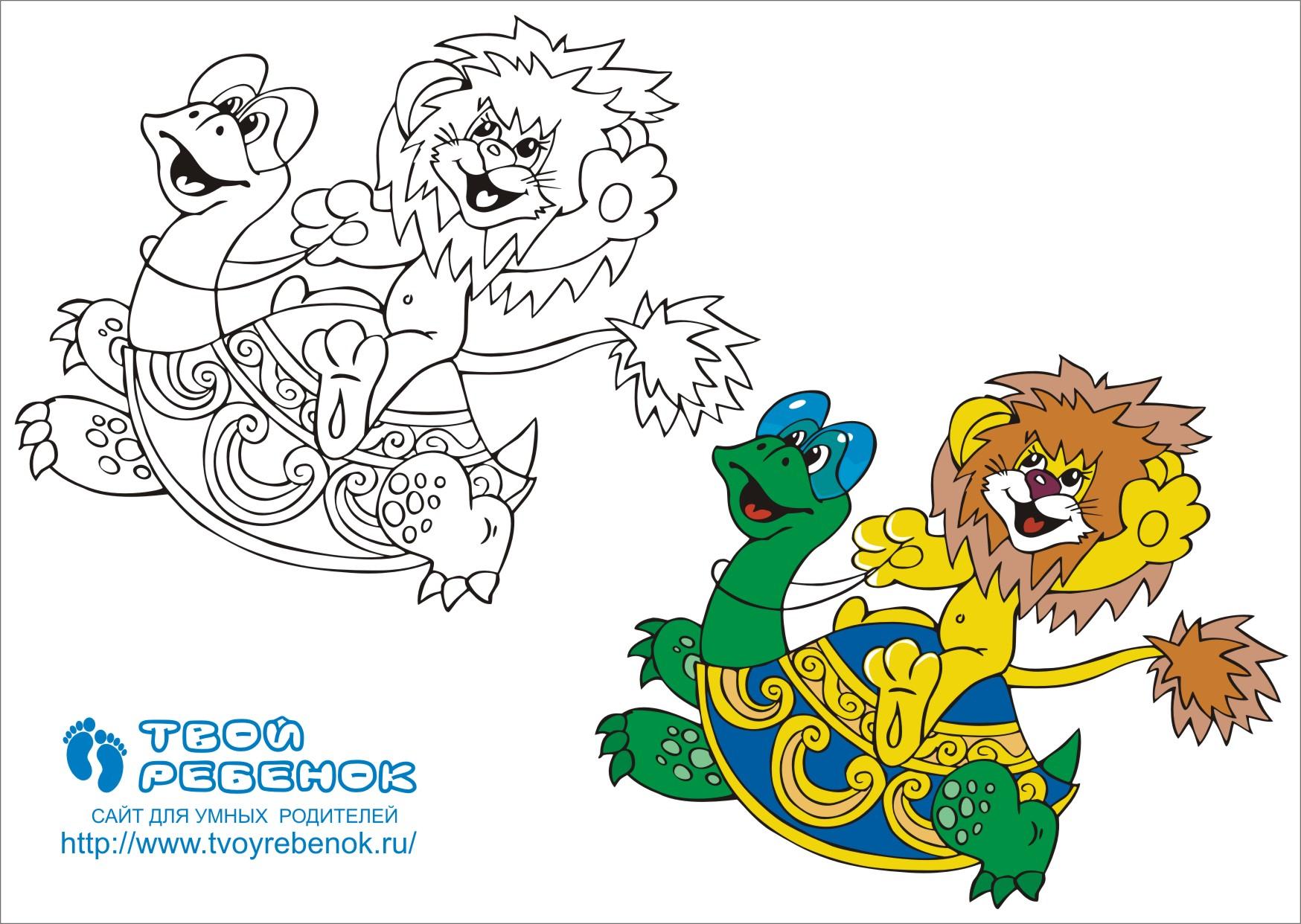 Раскраска Черепаха и Львенок | Скачать бесплатно!