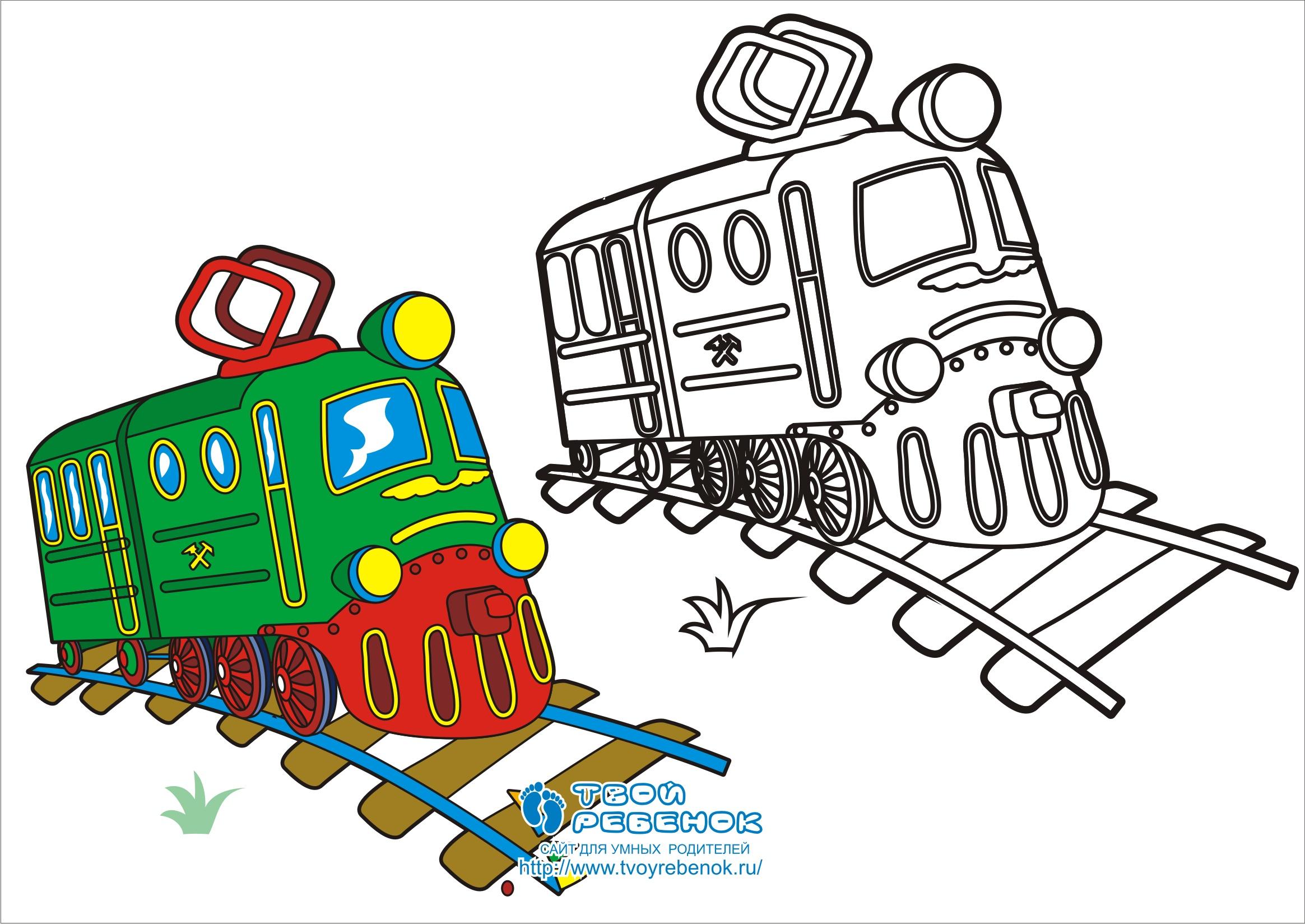 Раскраски онлайн поезда | Скачать, распечатать бесплатно!