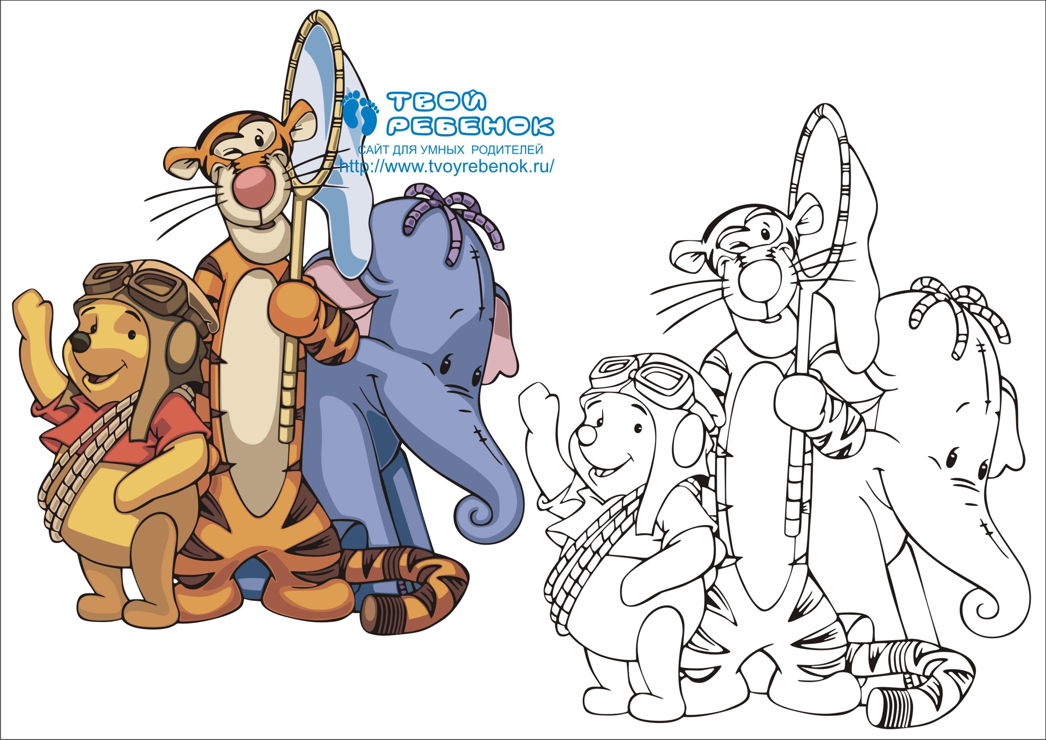 Раскраска Винни Пух, Тигра, слоник   Много раскрасок для ...