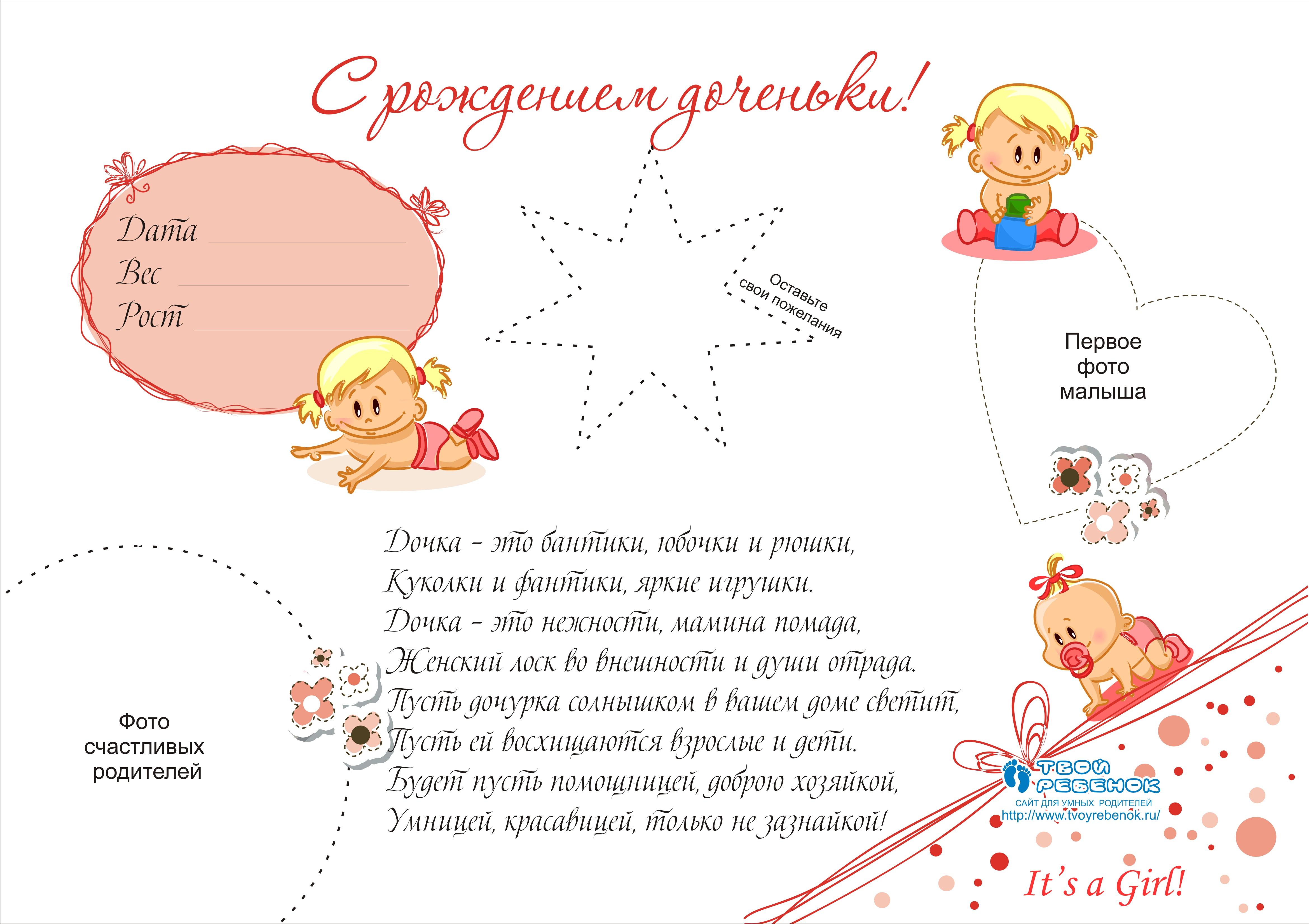 Что написать на открытке ребенку 615